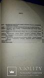 Етнокультурна історія Волині (І ст. до н.е. - IV ст. н.е.) - 1770 экз., фото №3