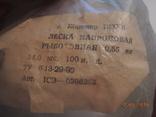 Леска СССР 0,55мм,100м ,14кг., фото №3