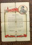 Комплект грамот, подяк та довідок на учасника штурму Рейхстагу., фото №3