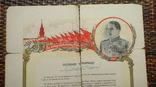 Комплект грамот, подяк та довідок на учасника штурму Рейхстагу., фото №4