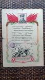 Комплект грамот, подяк та довідок на учасника штурму Рейхстагу., фото №2