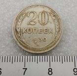 20 копеек 1930 г. Поворот 90 градусов., фото №7