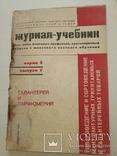 1932 журнал - учебник Галантерея Парфюмерия, фото №2