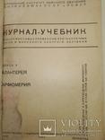 1932 журнал - учебник Галантерея Парфюмерия, фото №3