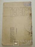 1932 журнал - учебник Галантерея Парфюмерия, фото №11