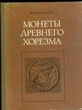 Монеты древнего Хорезма