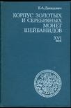 Корпус золотых и сер.монет Шейбанидов