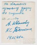 Фото на орденскую книжку, фото №3