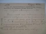 Указ его Императорского Величества - 1899 год., фото №3