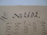 Указ его Императорского Величества - 1899 год., фото №5