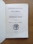 Философские сказки 1912 г. С иллюстрациями, фото №3