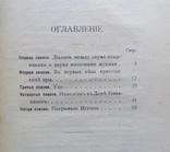 Философские сказки 1912 г. С иллюстрациями, фото №4