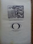 Философские сказки 1912 г. С иллюстрациями, фото №8