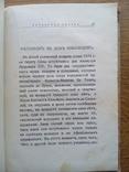 Философские сказки 1912 г. С иллюстрациями, фото №10