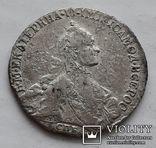 Полтина 1763 г., фото №3
