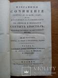 Деяния Святых Апостолов 1820г., фото №5