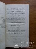 Деяния Святых Апостолов 1820г., фото №6