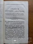 Деяния Святых Апостолов 1820г., фото №7