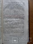 Деяния Святых Апостолов 1820г., фото №9