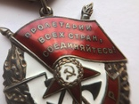 Орден Боевого Красного Знамени, фото №3