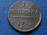1 копейка 1797 г., фото №2
