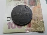 10 копеек 1833 г. (масоны), фото №5
