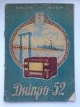 Днiпро 52 Инструкция паспорт схема 1953 32 с. 6300 экз. Днипро-52, фото №2