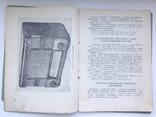 Днiпро 52 Инструкция паспорт схема 1953 32 с. 6300 экз. Днипро-52, фото №5