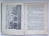 Днiпро 52 Инструкция паспорт схема 1953 32 с. 6300 экз. Днипро-52, фото №6