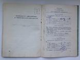 Днiпро 52 Инструкция паспорт схема 1953 32 с. 6300 экз. Днипро-52, фото №11