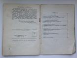 Днiпро 52 Инструкция паспорт схема 1953 32 с. 6300 экз. Днипро-52, фото №13