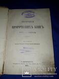 1873 Обозрение пророческих книг, фото №2