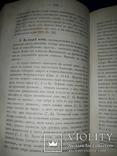 1873 Обозрение пророческих книг, фото №6