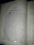 1873 Обозрение пророческих книг, фото №8