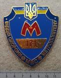 Нагрудный Знак Бэйдж Отдел Охраны МВД Метрополитена, фото №2