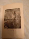 1945 Левитан искусство, фото №3
