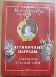 Нетипичные ордена СССР