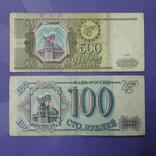 100 рублей и 500 рублей 1993 года, фото №2