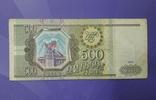 100 рублей и 500 рублей 1993 года, фото №7