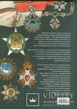 Ордена и медали стран мира фото 2