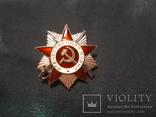 Орден отечественной войны 2 ст + доки, фото №2