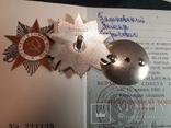 Орден отечественной войны 2 ст + доки, фото №5