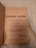 1915 Учебник логики, фото №2