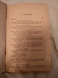 1915 Учебник логики, фото №4