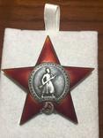 Орден Красной Звезды №7107(Мондвор), фото №2