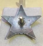 Орден Красной Звезды №7107(Мондвор), фото №3