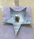Орден Красной Звезды №7107(Мондвор), фото №4