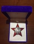Орден Красной Звезды №7107(Мондвор), фото №8