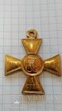Георгиевский крест 1 степени №31300 см.видеообзор, фото №2