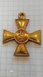 Георгиевский крест 1 степени №31300 см.видеообзор, фото №5